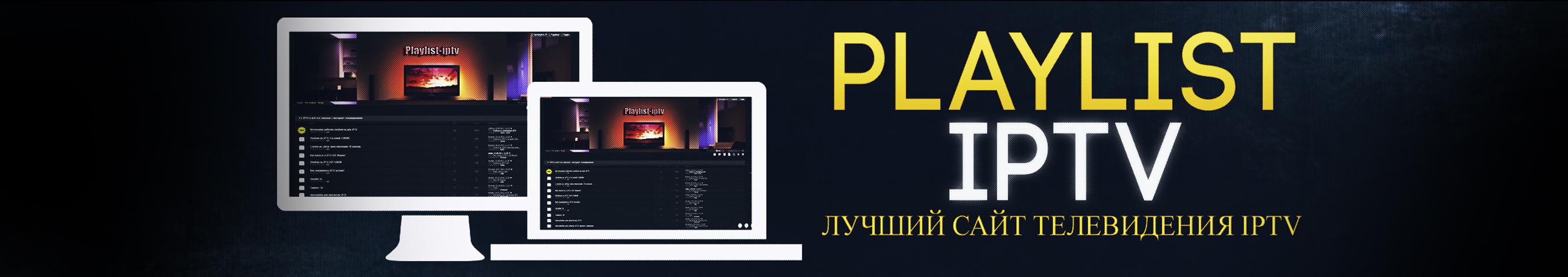 Плейлисты iptv каналов m3u скачать бесплатно 2018 рабочие | it-doc.